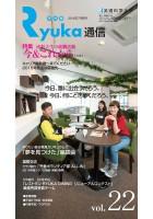 Ryuka通信 Vol.22
