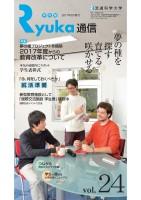 Ryuka通信 Vol.24