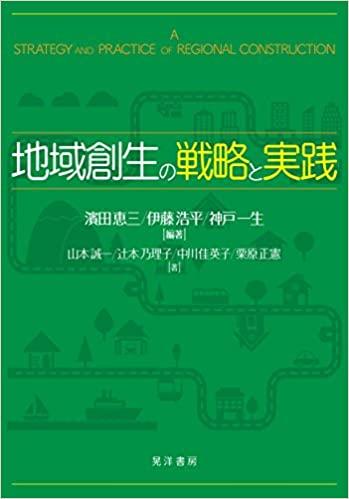 『地域創生の戦略と実践』