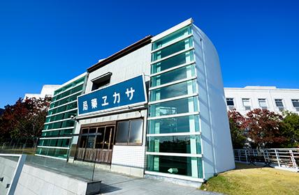 中内㓛記念館