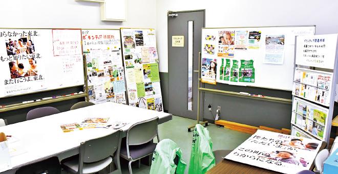 ボランティア支援室