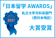 日本留学AWARDS 西日本地区