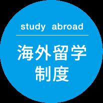 海外留学制度