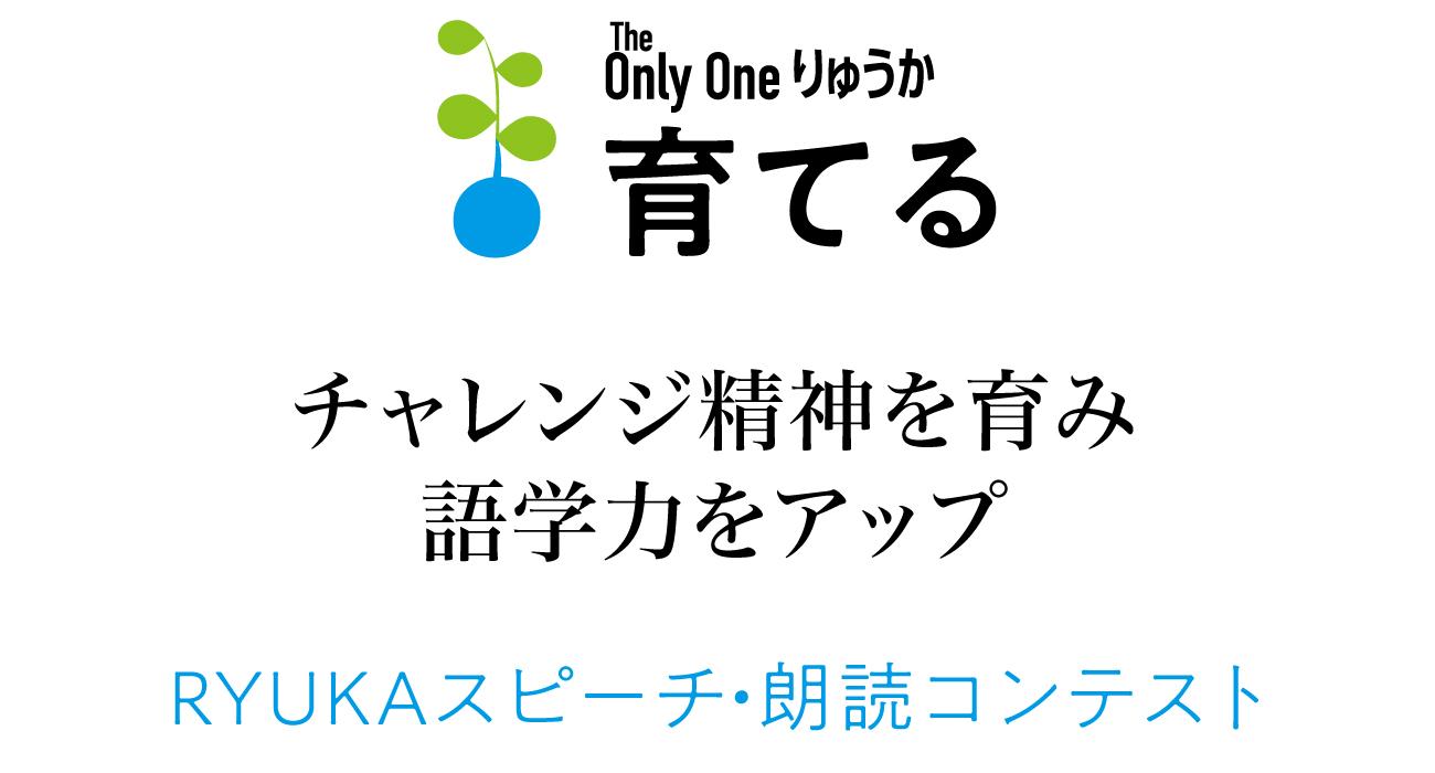 RYUKAスピーチ・朗読コンテスト