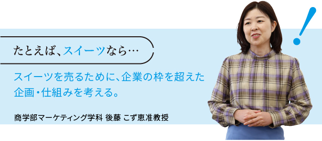 後藤こず恵先生