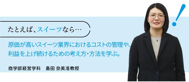 島田 奈美恵先生