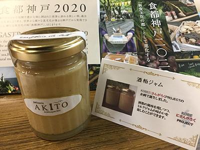 """【KOBE """"にさんがろく""""PROJECT】 栗田ゼミの提案が商品化のサムネイル"""