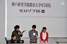 「神戸研究学園都市大学ゼミ対抗企画」最終報告会のサムネイル