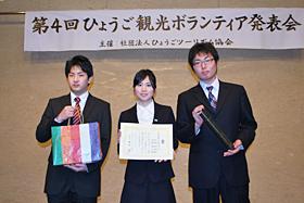 「第4回ひょうご観光ボランティア発表会」で奨励賞のサムネイル