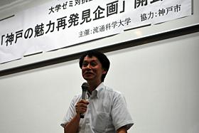 神戸市との観光開発企画「神戸の魅力再発見」開会式のサムネイル