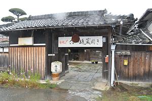 稲美町「井澤本家」 学生が企画した蔵開きが盛況のサムネイル