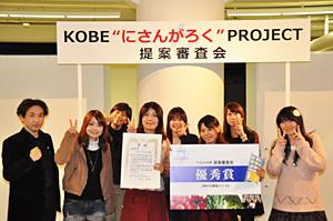 """「KOBE""""にさんがろく""""PROJECT」提案審査会で優秀賞を受賞のサムネイル"""