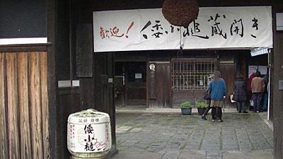 稲美町「井澤本家」 学生が企画した蔵開きを開催のサムネイル