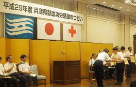 「平成29年度兵庫県献血功労感謝のつどい」で学生会が表彰されましたのサムネイル