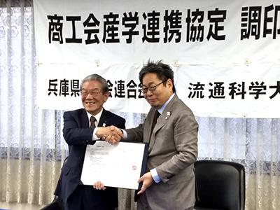 兵庫県商工会連合会と産学連携に関する協定を締結のサムネイル