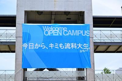 オープンキャンパスを開催しましたのサムネイル