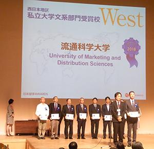 「日本留学アワーズ」受賞 留学生に勧めたい私立大学文科系部門のサムネイル
