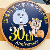 """北神急行電鉄 車両にキャラクター""""りゅうか""""のヘッドマークのサムネイル"""
