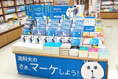 大手書店で「流科大マーケティングフェア」を実施のサムネイル