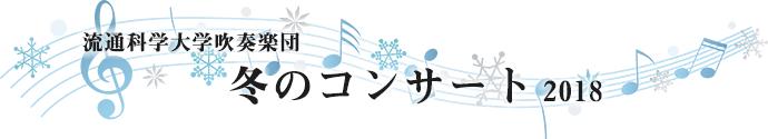 流通科学大学吹奏楽団 冬のコンサート2018のサムネイル