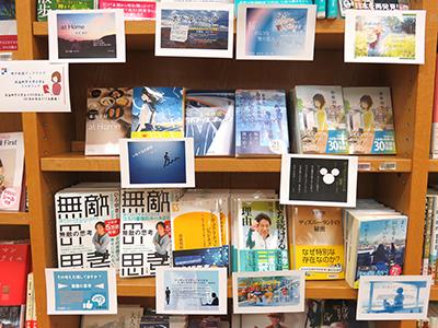 学生作成のPOP広告でブックフェアを開催のサムネイル