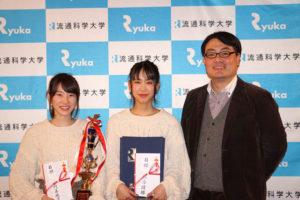 【流通科学大学 × 大正製薬】神戸学生イノベーターズ・グランプリで総合優勝!