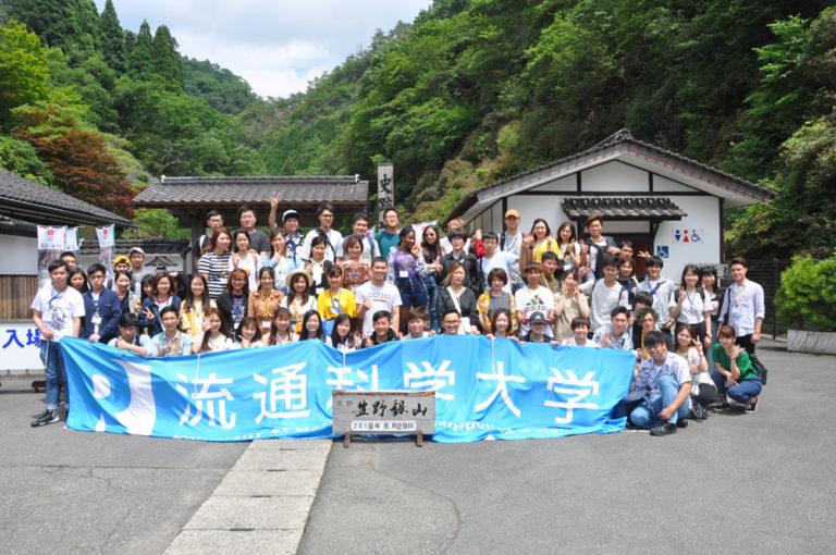 日本を知る!世界を知る! 2019年前期国際交流バスツアーのサムネイル