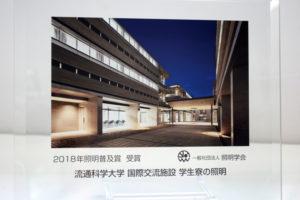 学生寮【RYUTOPIA】が『月刊近代建築7月号』掲載&『照明普及賞』受賞