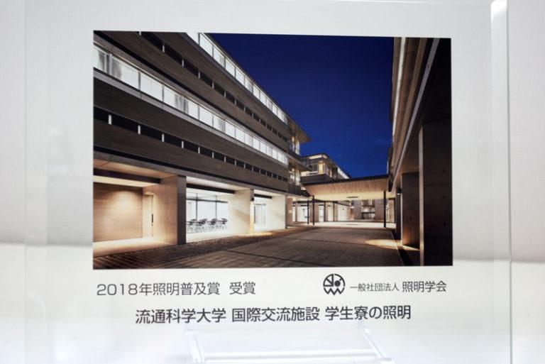学生寮【RYUTOPIA】が『月刊近代建築7月号』掲載&『照明普及賞』受賞のサムネイル