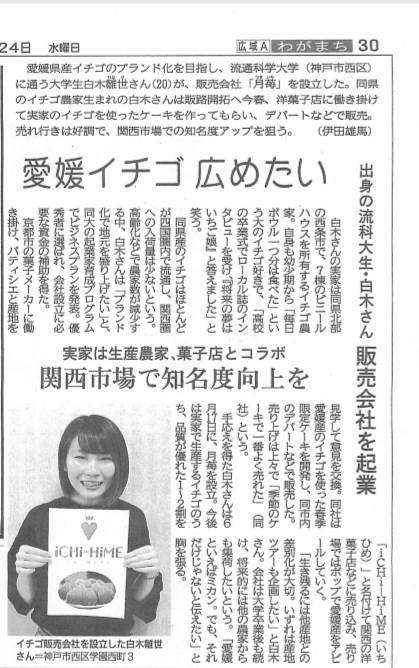 商学部マーケティング学科3年・白木雛世さんが神戸新聞に!のサムネイル