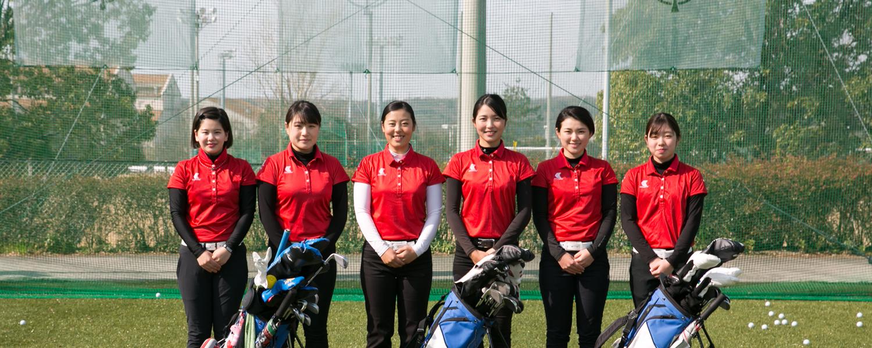 流通科学大学 女子ゴルフ部