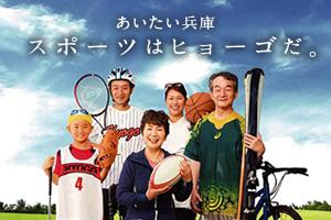 山口志郎准教授がアドバイス!スポーツ×観光がテーマの『あいたい兵庫』最新版のサムネイル