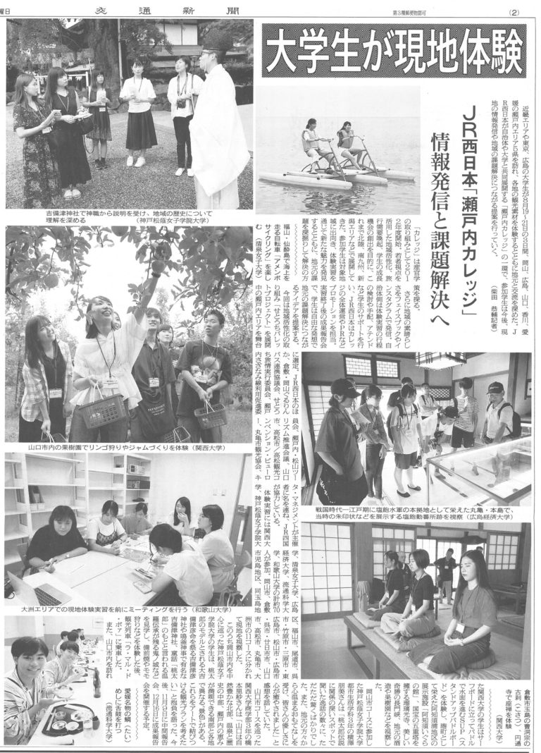 【9/17 「交通新聞」】『瀬戸内カレッジ』で奮闘中。羽藤ゼミの学生たちが新聞に!のサムネイル
