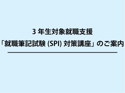 3年生対象就職支援「就職筆記試験(SPI)対策講座」のご案内のサムネイル