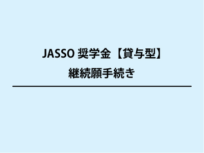 JASSO奨学金【貸与型】継続願手続きのサムネイル
