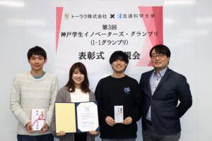 【I-1グランプリ】最終プレゼンテーション会は、ハイレベルな提案が目白押し!