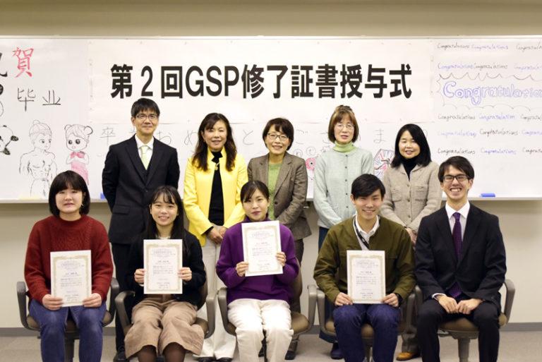 実用的で高度な語学力習得を目指す!『第2回GSP修了証書授与式』を実施のサムネイル
