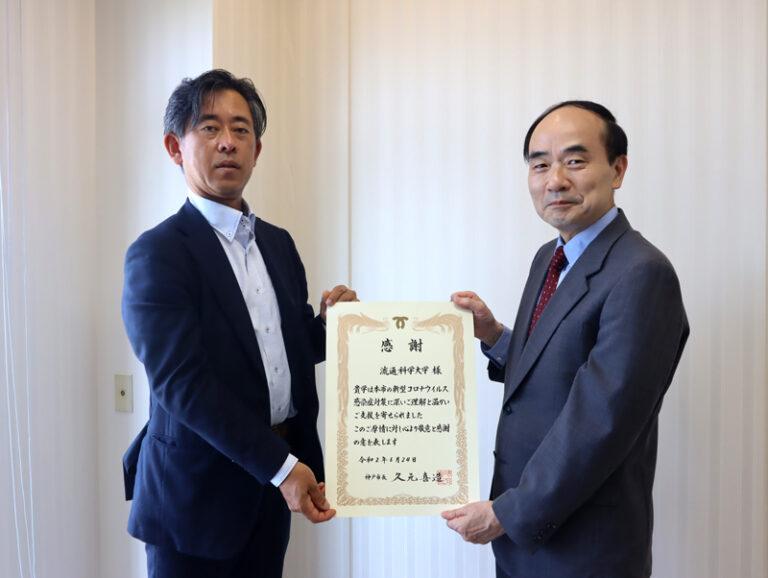 本学のマスク寄贈に、神戸市西区長から感謝状をいただきましたのサムネイル