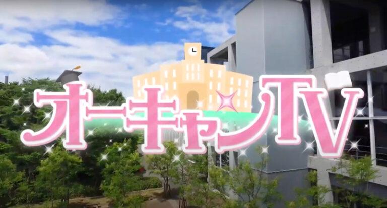 6月28日(日)、サンテレビ『オーキャンTV』にて本学が紹介されましたのサムネイル