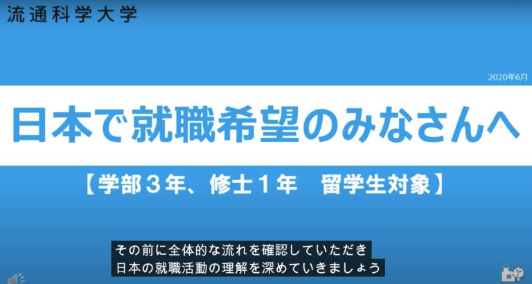 就職部が留学生を対象に、『日本の就職活動の心構え』動画を作成のサムネイル