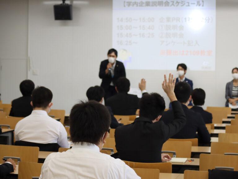 今の状況をチャンスに変えよう! 第3回『学内企業説明会』開催。のサムネイル
