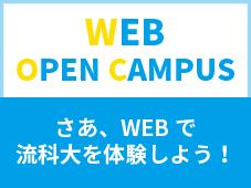 流通科学大学 WEBオープンキャンパス