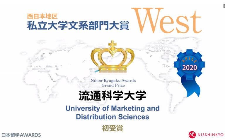 初の大賞受賞! 2020年日本留学AWARDS『私立大学文科系部門(西日本地区)』のサムネイル