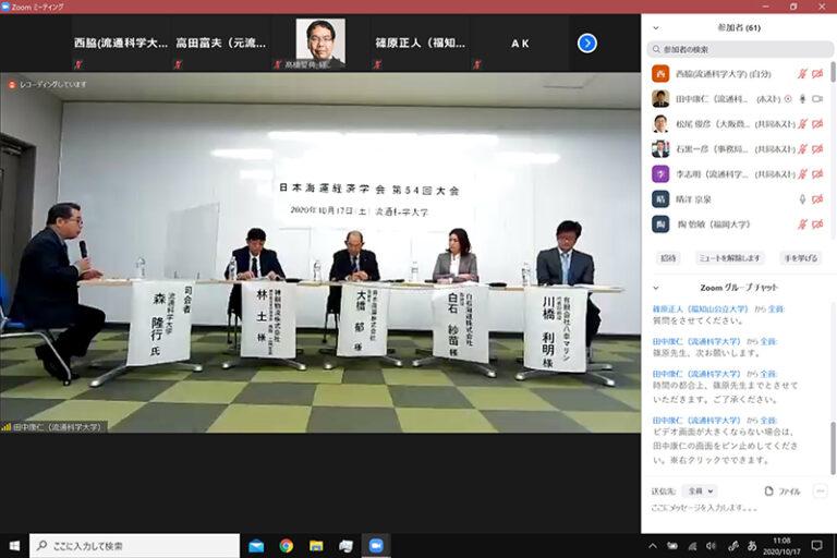 『日本海運経済学会第54回大会』を本学で開催のサムネイル