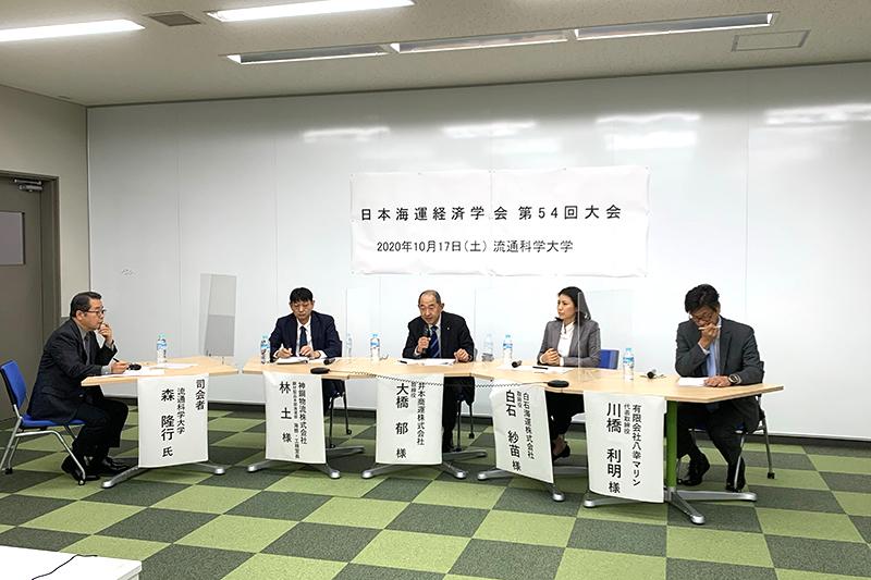 日本海運経済学会第54回大会