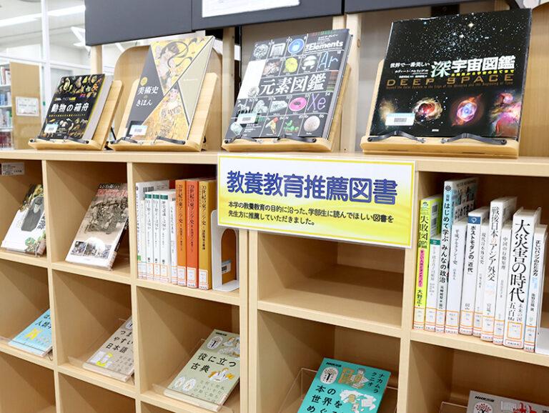 図書館・ラーニングコモンズに『推薦図書』コーナーを新設!のサムネイル