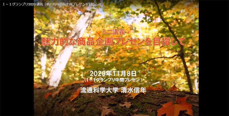 I-1グランプリ 中間プレゼンテーション会