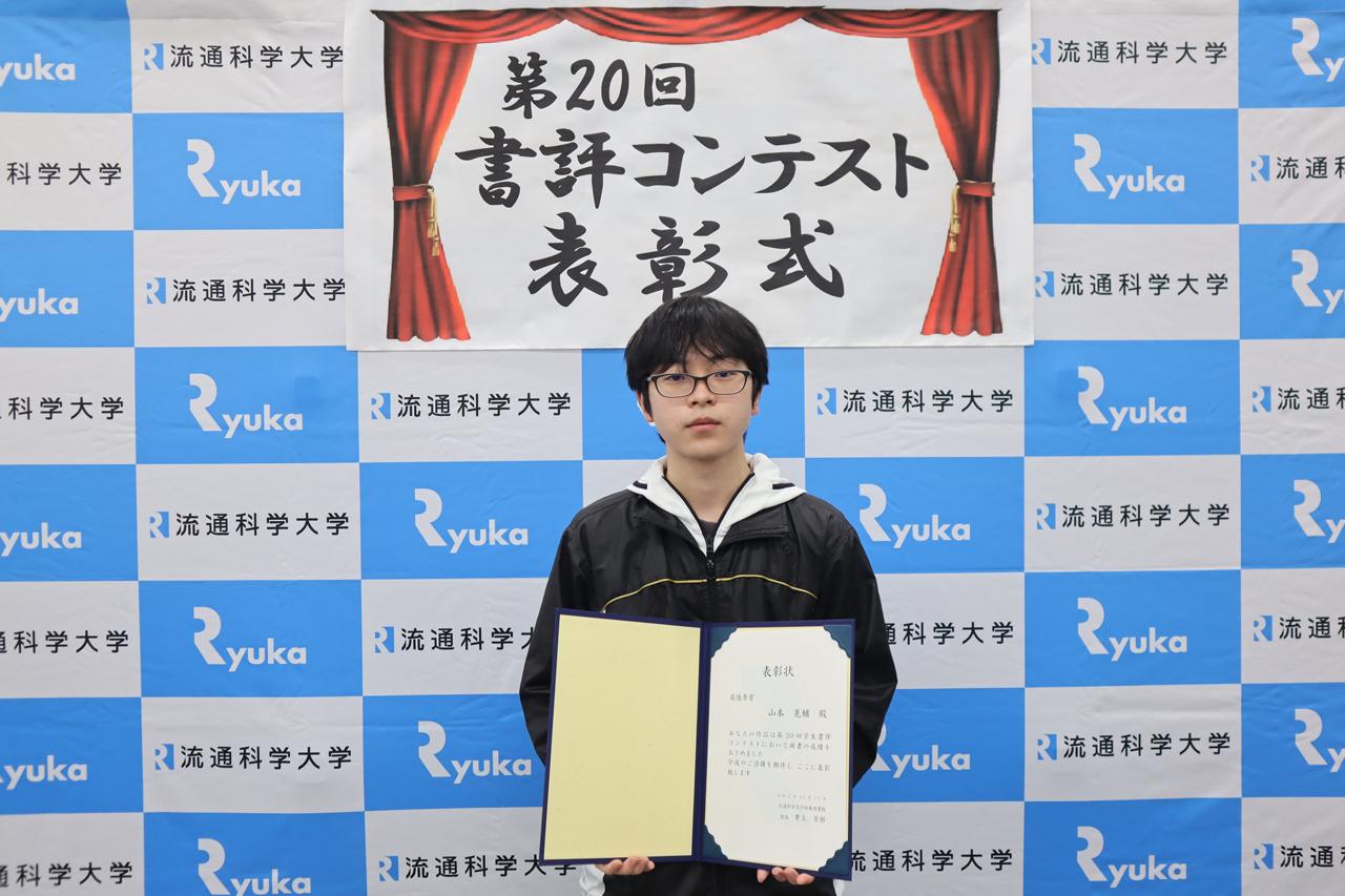 最優秀賞に選ばれた山本晃輔さん