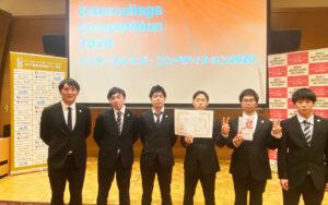 山口ゼミの学生が、個性的な提案で【インターカレッジ・コンペティション2020】準優勝!