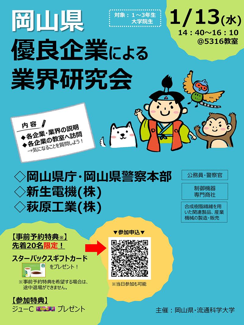 岡山県 優良企業による業界研究会